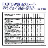 PADI 60574J OW評価スレート  ネコポス メール便対応可能の画像