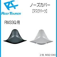 リーフツアラー TUSA SPORT マスク用 ノーズカバー M32-110 M32-040 【RM33Q用】UM-33Q/UM-33QB用 交換パーツ メーカー在庫確認しますの画像