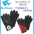 【あす楽対応】 リーフツアラー RG110 マリングローブ 大人用 スノーケリング用グローブ 手の保護に RG-110 ネコポス メール便対応可能 シュノーケル スノーケリング メンズ レディース