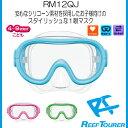 リーフツアラー シリコーン素材  スノーケリング用マスク 【RM12QJ】 ●子供4〜9才向け●(RM-12QJ) メーカー在庫確認します