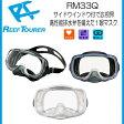 【あす楽対応】 リーフツアラー シリコーン素材 スノーケリング用マスク 一眼 【RM33Q】 ■男女兼用■(RM33Q) シュノーケリング ゴーグル