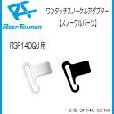 リーフツアラー スノーケル用 ワンタッチスノーケルアダプター SPU273/SP140-031 【RSP140QJ用】 メーカー在庫確認します