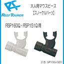 リーフツアラー スノーケル 大人用マウスピース SP150-020 【RSP160Q/RSP151Q用】 メーカー在庫確認します