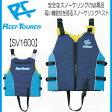 【あす楽対応】REEF TOURER ■SV1600 大人用 スノーケリングベスト 高い安全性と機能性を実現スノーケル ベスト シュノーケリング シュノーケル (SV-1600)