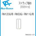 リーフツアラー マスク用 ストラップ留め 【TM9000-12】 RM11Q RM33Q RM120Q用 交換用パーツ メーカー在庫確認します