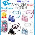 RP3002 スノーケリング3点セットREEF TOURER(リーフツアラー) 男女兼用 マスク スノーケル フィン 【収納バッグつき】 RM11Q RSP160Q RF14 ベストセラーRC1116Qのスノーケルセット