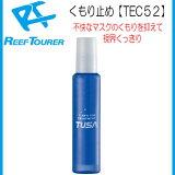 REEF TOURER リーフツアラー 【TEC52】塗るタイプ くもり止め液 TUSA TEC-52 ●ランキング人気商品●