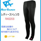 【あす楽対応】 REEF TOURER リーフツアラー  【RA5203】レディーストレンカ 女性用マリンウェア(RA5203)  UVカット 紫外線から肌を守る P06May16