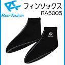 【あす楽対応】REEF TOURER スノーケリング用 リーフツアラー ■フィンソックス RA5005■ RA-5005 ネコポスメール便対応可能