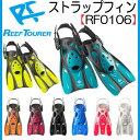 REEF TOURER シュノーケル 【RF0103】RF-...