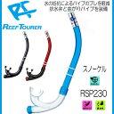REEF TOURER リーフツアラー エラストマー素材 スノーケリング用スノーケル 【RSP230】 ■男女兼用■(RSP-230)