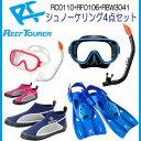 REEF TOURER(リーフツアラー) 大人用 シュノーケリング 4点セット マスク スノーケル フィン シューズ RC0103+RF0103+RBW304..