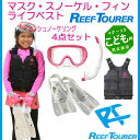 リーフツアラー reeftourer 子供用 シュノーケリング 4点セット *RC0202* *RF0103* *RA0402* シュノーケル マスク フィン ベスト  ..