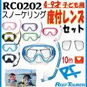 度付レンズセット シュノーケル キッズ 【RA0509】取付簡単 度付レンズ付 リーフツアラー スノ