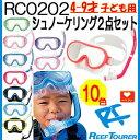 2018新色入荷♪【あす楽対応】リーフツアラー キッズ シュノーケルセット 【RC0202】●