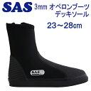 SAS 20712 3mm デッキブーツ T オペロン デッキソール エスエーエス ダイビング メーカー在庫確認します