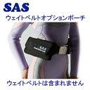 * SAS ウエイトベルト用 オプションポーチ(1個)  【ネコポス不可 宅配便でのお届け】メーカー在庫確認します