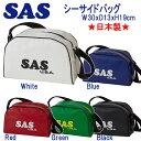 SAS 70003 シーサイド バッグ ビーチバッグ 楽天ランキング人気商品 エスエーエス 【ネコポス不可 宅配便でのお届け】