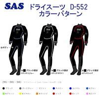 SAS ドライスーツ アンクル ウエイト 付きD-552 既製サイズ メンズ / レディース【受注生産品】 【送料無料】 スーツの画像