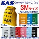 * SAS (エスエーエス) ウォータープルーフバッグ SMサイズ (78101) ビーチバッグ 楽天ランキング入賞商品 ネコポス メール便対応可能