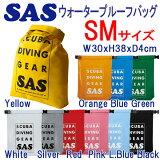【あす楽対応】 * SAS (エスエーエス) ウォータープルーフバッグ SMサイズ (78101) ビーチバッグ 楽天ランキング入賞商品 ネコポス メール便対応可能