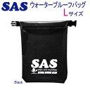 SAS(エスエーエス) ウォータープルーフ バッグ2 L L...