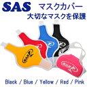 SAS マスクカバー 20985 大切なマスクを保護  楽天ランキング人気商品 ※日本製※ ダイビング ネコポス メール便対応可能