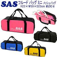 【あす楽対応】 SAS エスエーエス フルードバッグ ミニ シュノーケル セットを持ち運び メッシュバッグ ビーチバッグ フルードミニの画像