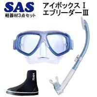 SAS ダイビング軽器材3点 セット アイボックスI マスク エブリーダーIII スノーケル 45%OFF  ブーツ DB3014 ダイビング 軽器材 シュノーケリング メーカー在庫確認しますの画像