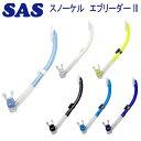 SAS スノーケル エブリーダー3 ダイビング 軽器材 シュノーケリング メーカー在庫確認します