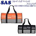 SAS フルード バッグ ベーシック コンパクトなメッシュ バッグ  30003 メーカー在庫確認します