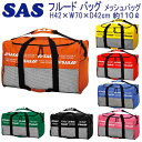 * SAS フルード バッグ 大容量 メッシュ バッグ  30322 メーカー在庫確認します
