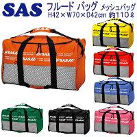 * SAS フルード バッグ 大容量 メッシュ バッグ  30322 メーカー在庫確認しますの画像