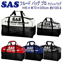 * SAS フルード バッグ プロ 耐久性に大変優れている 30323 メッシュ バッグ  楽天ランキング人気商品の画像