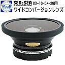 SEA&SEA DX-1G、DX-2G用 ワイドコンバージョンレンズ ダイビング 水中カメラ用 【送料無料】 メーカー在庫確認します
