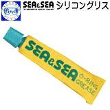 SEA&SEA シリコングリス カメラのOリングのお手入れに カメラ デジカメ小物