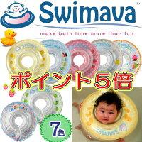 【あす楽対応】【ポイント5倍】 Swimava スイマーバ うきわ 首リング いろんな場所で楽しめる 普段のお風呂入れにも便利 SWIMAVA正規販売店60日間保証 全7色 ギフトバッグ付の画像