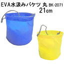 FINE JAPAN ファインジャパン EVA 水汲みバケツ 丸 21cm BK-2071 1個1通【ポスト投函可能】