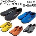 【あす楽対応】FINE JAPAN  ビーチシューズ 大人用 BS-8126 【ネコポス メール便利用可能】ネコポス便1通につき1足まで ファインジャパン  アクアシューズ