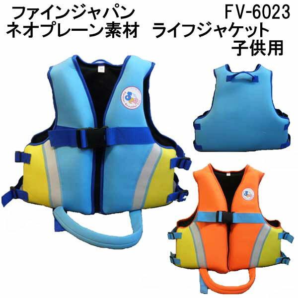 【あす楽対応】 FV6023 FINE JAPAN ファインジャパン ネオプレーン素材 ライフジャケット 子供用 FV-6023 ジュニア フローティングベスト シュノーケル 海水浴 プール