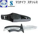 2016 スキューバプロ(Sプロ) MAKO マコナイフ ステンレス ダイビングナイフ DIVING KNIFE メーカー在庫確認します