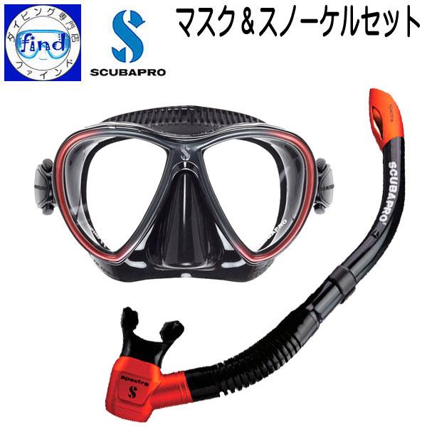2016 スキューバプロ(Sプロ) シナジーツイン マスク スペクトラ ドライ スノーケル S-PRO 軽器材2点セット メーカー在庫確認します