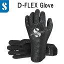 スキューバプロ(Sプロ) D-Flex Glove Dフレックスグローブ 2ミリ厚グローブ 2mm 水温の低いダイビングで必須 手袋 防寒