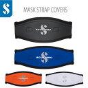 2017 スキューバプロ(Sプロ) MASK STRAP COVERS マスクストラップカバー 2.5mm厚 髪の毛を傷めずにマスク着脱可能 SCUBAPROのロ..