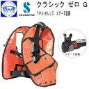 クラシック・ゼロ・G BCD エアー2装備 カラー オレンジ Classic Zero.G スキューバプロ(Sプロ)【送料無料】