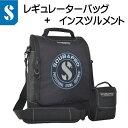 スキューバプロ (Sプロ) レギュレーターバッグ& インスツルメントバッグ レギュレーターを安全に保護 小物入れも付属 regulator bag..