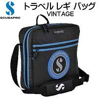 あす楽対応 トラベルレギバッグ ヴィンテージ レギュレーターを安全に保護 使い方いろいろ travel reg bag,vintage スキューバプロ (Sプロ)の画像