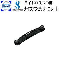 スキューバプロ scuba pro ナイフアクセサリープレート ウェイト収納部にナイフを装着するときのプレートハイドロスプロBCD専用 ナイフの収納性向上 メーカー/在庫確認しますの画像