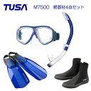 送料無料 *TUSA* 軽器材4点セット M-7500マスク&TUSAスノーケル SF5000/SF5500フィン DB-3014 ブーツ ダイビング 軽器材ダイビン..