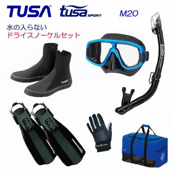 *TUSA* 水が入らないスノーケル 軽器材6点セット マスク M-20 M20 USP250 USP260 スノーケル SF5500 SF5000 フィン DB3014 ブーツ マリングローブ メッシュ BA0105 シュノーケリング 【送料無料】
